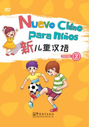 New Chinese for Children 2(Chinese-Spanish edition)