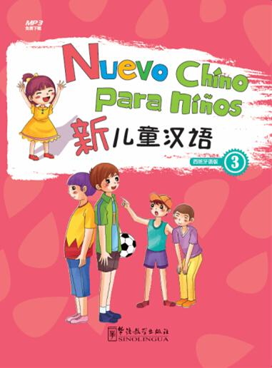 New Chinese for Children  3(Chinese-Spanish edition)
