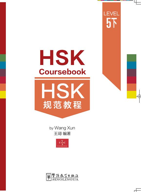 HSK Coursebook5--Part2