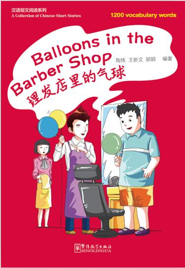The Collection of Chinese Short Stories series--Balloons in the Barber Shop