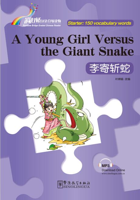 Rainbow Bridge Graded Chinese Reader:A Young Girl Versus the Giant Snake