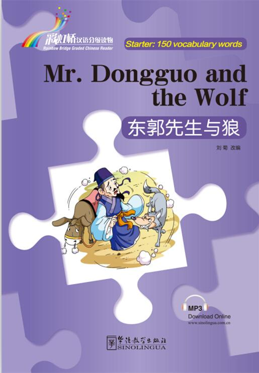 �Jǖ��_RainbowBridgeGradedChineseReader:Mr.DongguoandtheWolf-全部图书-华语