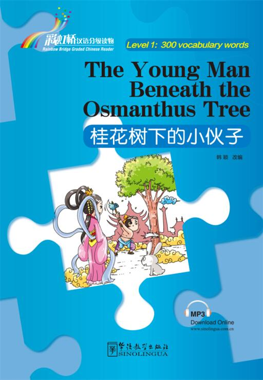 Rainbow Bridge Graded Chinese Reader:The Young Man Beneath the Osmanthus Tree