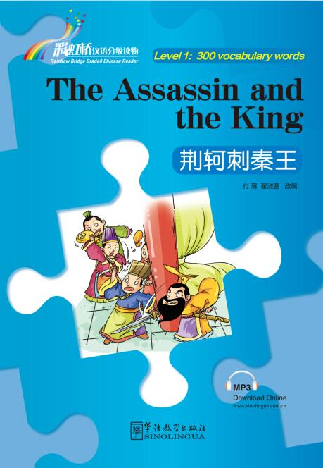 Rainbow Bridge Graded Chinese Reader:The Assassin and the King