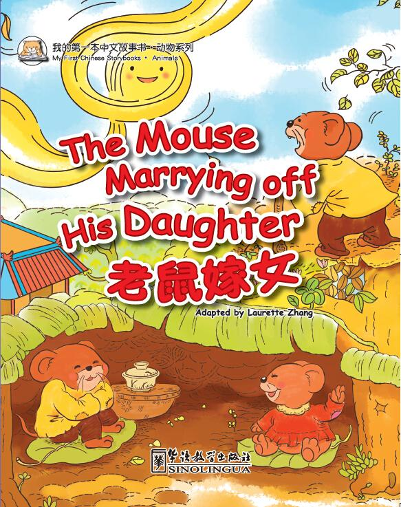 My First Chinese  Storybooks·Animals----The mouse marrying off his daughter