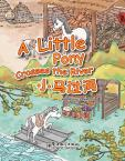 My First Chinese  Storybooks·Animals---A little pony crosses the river