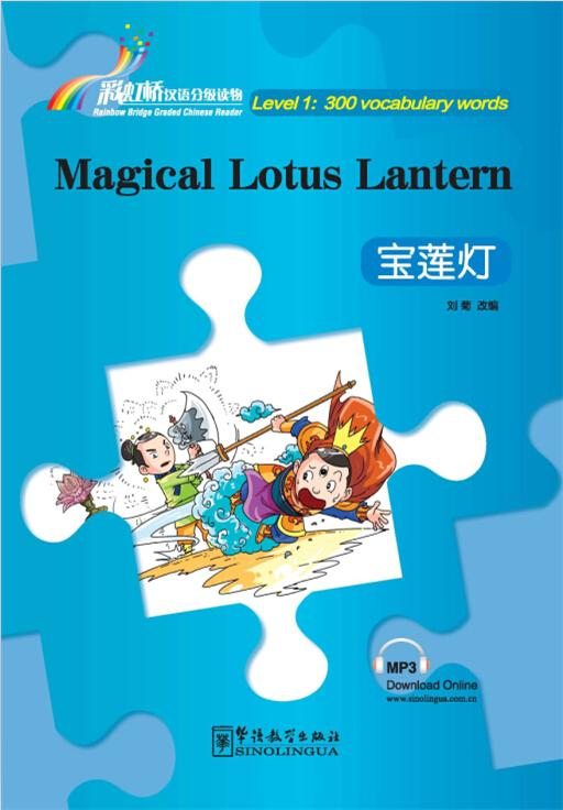 Rainbow Bridge Graded Chinese Reader:The Magical Lotus