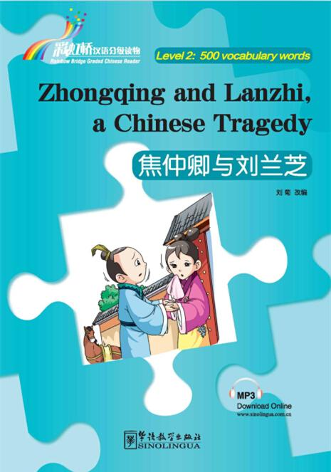 Rainbow Bridge Graded Chinese Reader:Zhongqing and Lanzhi, a Chinese Tragedy