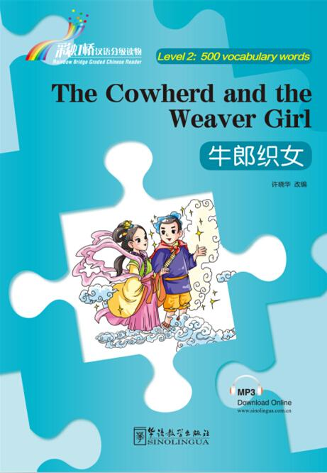 Rainbow Bridge Graded Chinese Reader:The Cowherd and the Weaver Girl