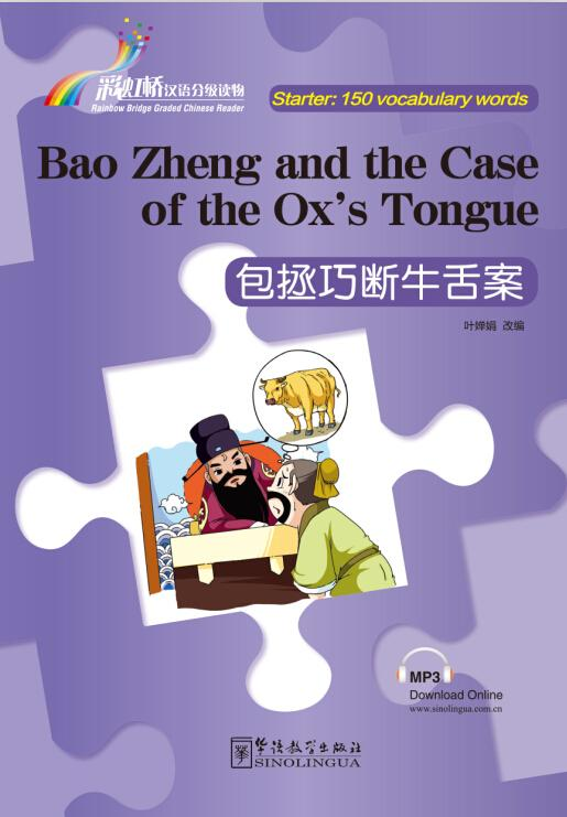 Rainbow Bridge Graded Chinese Reader:Justice Bao and the Ox Tongue