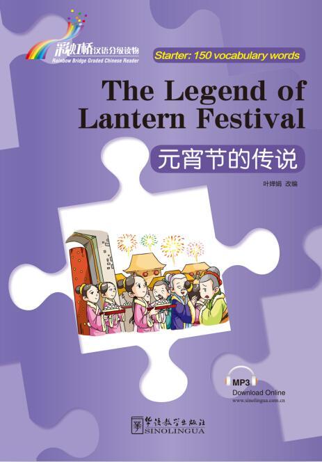 Rainbow Bridge Graded Chinese Reader:The Legend of Lantern