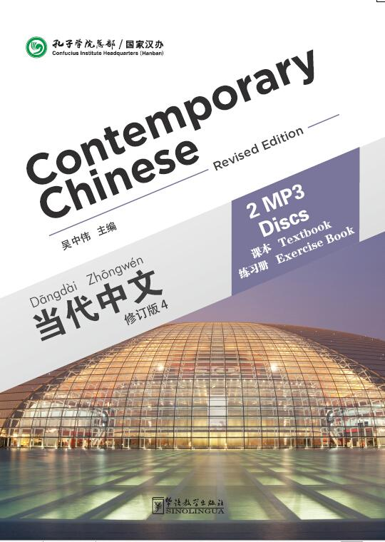 Contemporary Chinese(Revised Edition) MP3 4