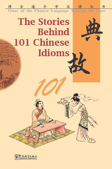 The Stories Behind 101 Chinese Idioms