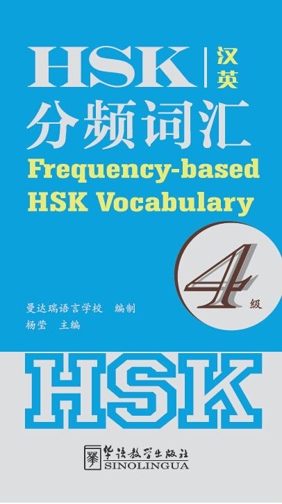 Frequency-based HSK Vocabulary 4