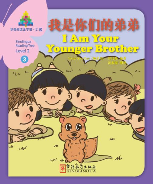 Sinolingua Reading Tree Level 2·I Am Your Younger Brother