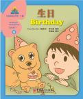 Sinolingua Reading Tree Level 1·Birthday