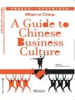 When in China: A guide to Chinese business culture