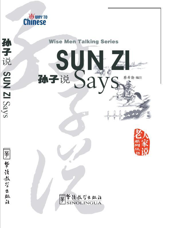 Wise Men Talking Series:Sun Zi Says (English version)