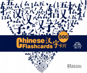 500 Chinese Flashcards