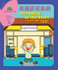 Sinolingua Reading Tree Level 3·Shopping in the Store