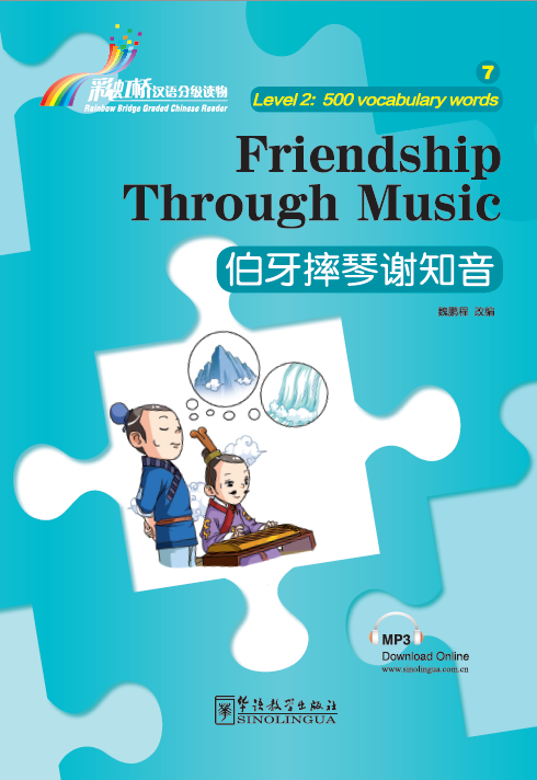 Rainbow Bridge Graded Chinese Reader:Friendship Through Music