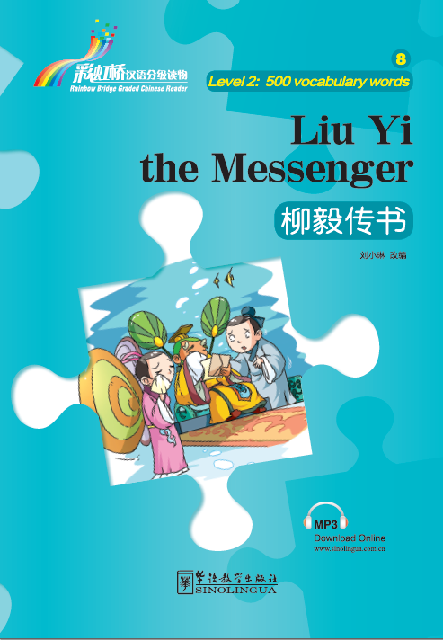 Rainbow Bridge Graded Chinese Reader:Liu Yi the Messenger