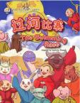 My First Chinese  Storybooks·Animals---The Swimming Race