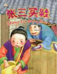 My First Chinese  Storybooks· Chinese Idioms---Zhang San Buying Shoes