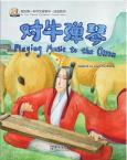 My First Chinese  Storybooks· Chinese Idioms--Playing Music to Oxen