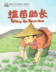 My First Chinese  Storybooks· Chinese Idioms--Helping the Shoots Grow