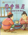 My First Chinese  Storybooks· Chinese Idioms--Offering Coal in the Snow