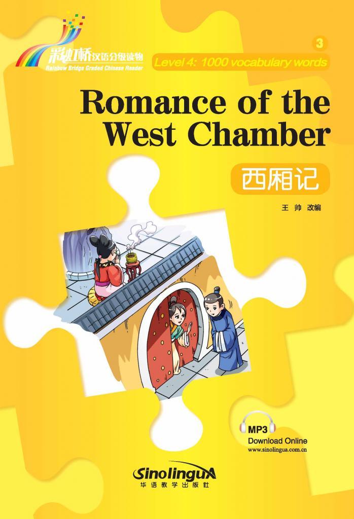 Rainbow Bridge Graded Chinese Reader: Romance of the West Chamber