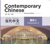 Contemporary Chinese(Revised Edition) Courseware 2