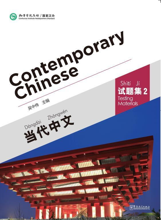 Contemporary Chinese(Revised Edition)  Testing Materials  Volume 2