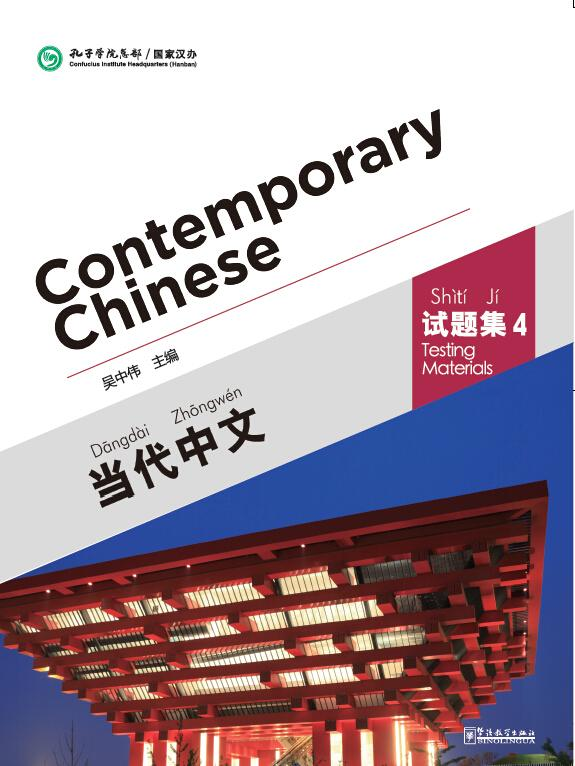 Contemporary Chinese(Revised Edition)  Testing Materials  Volume 4
