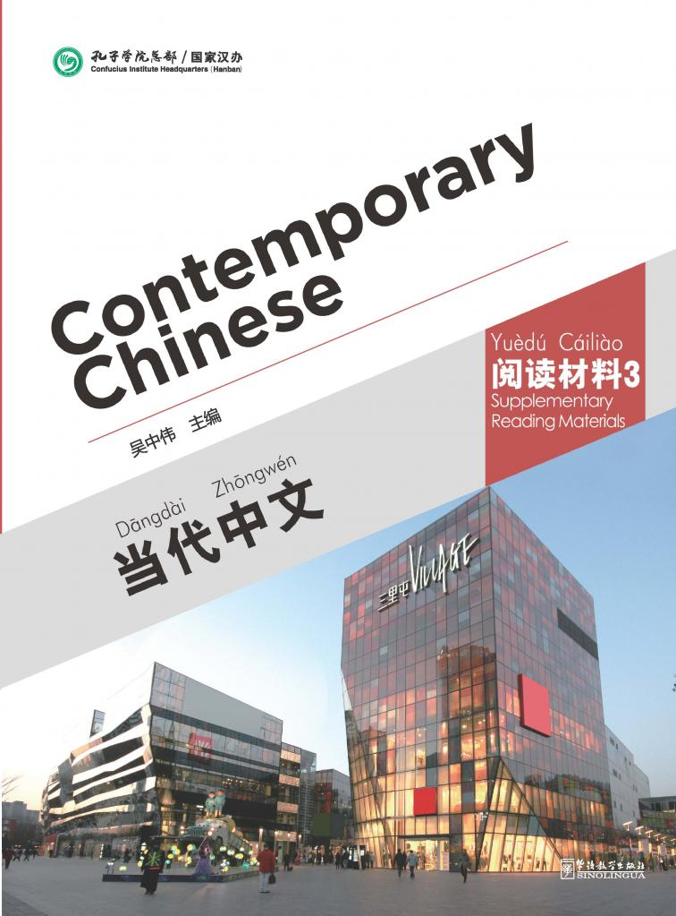 Contemporary Chinese  Reading Materials  Volume 3