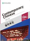 Contemporary Chinese(Revised Edition)  Testing Materials  Volume 1