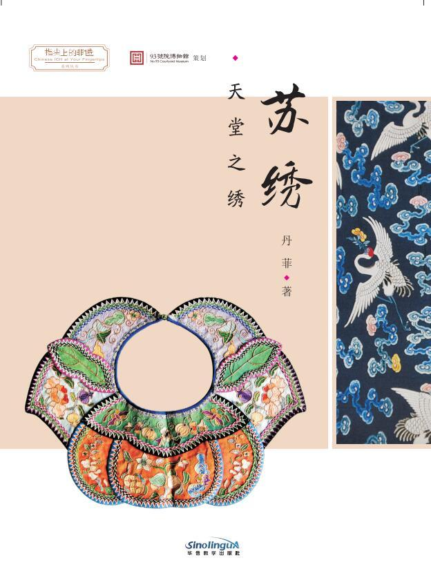 Chinese ICH at your fingertips-Su Embroidery, Art from Heaven