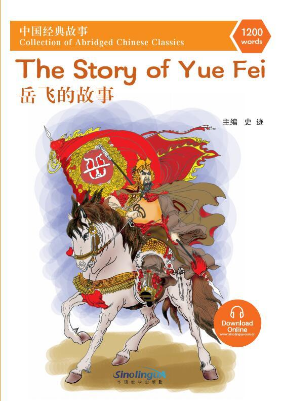 Collection of Abridged Chinese Classics-The Story of Yue Fei