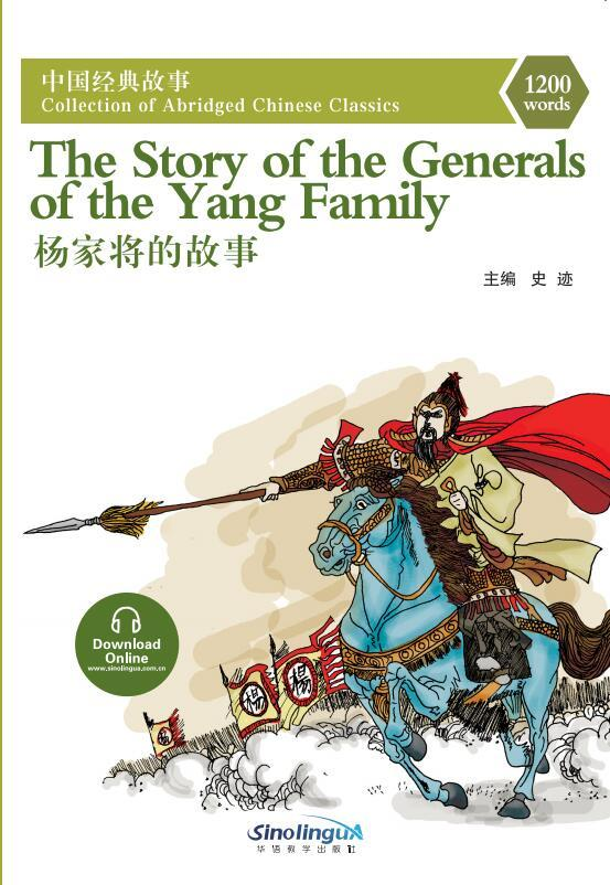 Collection of Abridged Chinese Classics-The Story of the Generals of the Yang Family