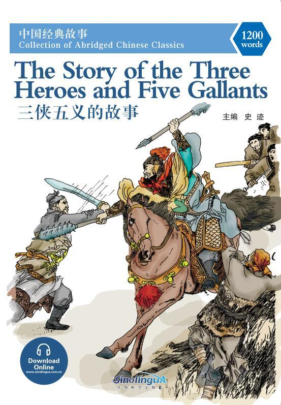 Collection of Abridged Chinese Classics-The Stories of Three Heroes and Five Gallants