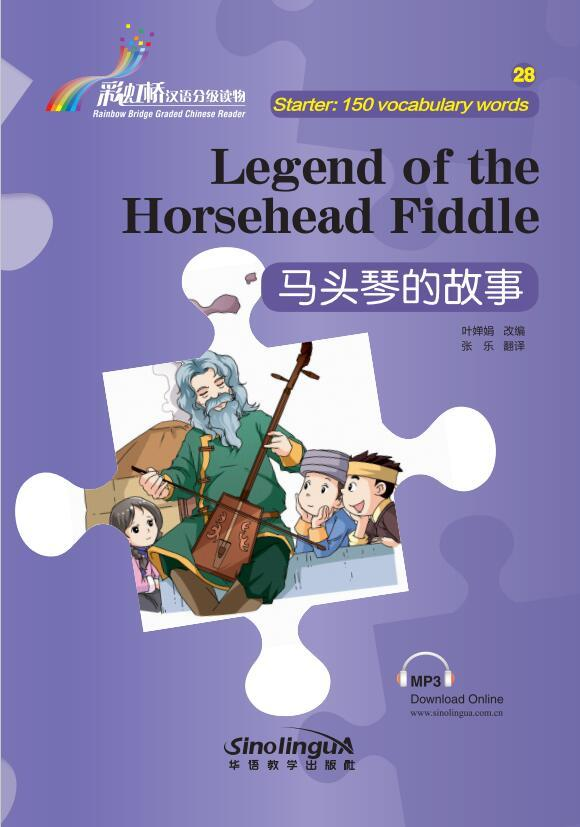 Rainbow Bridge Graded Chinese Reader:Legend of the Horsehead
