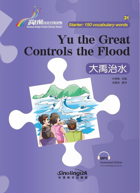 Rainbow Bridge Graded Chinese Reader:Yu the Great Controls the Flood