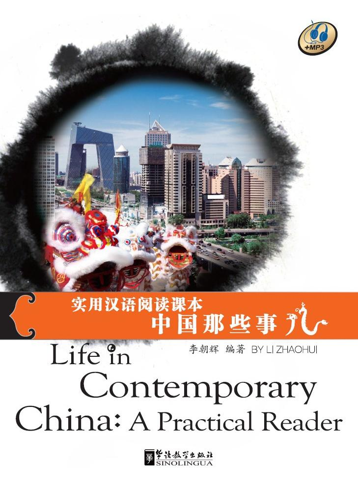 Life in Contemporary China:A Practice Reader