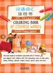 Coloring BooK of Chinese Words (Chinese-English-Spanish)