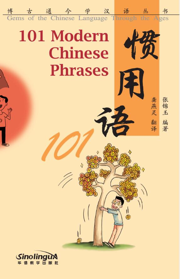 101 Modern Chinese Phrases