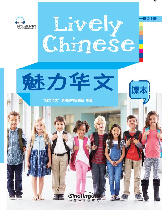 Lively Chinese Grade1-A (1 Textbook+2 Exercisebooks+MP3)