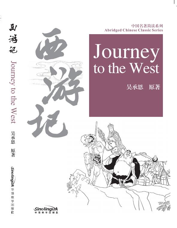 Abridged Chinese Classic Series:Journey to the West(2500 vocabulary words)