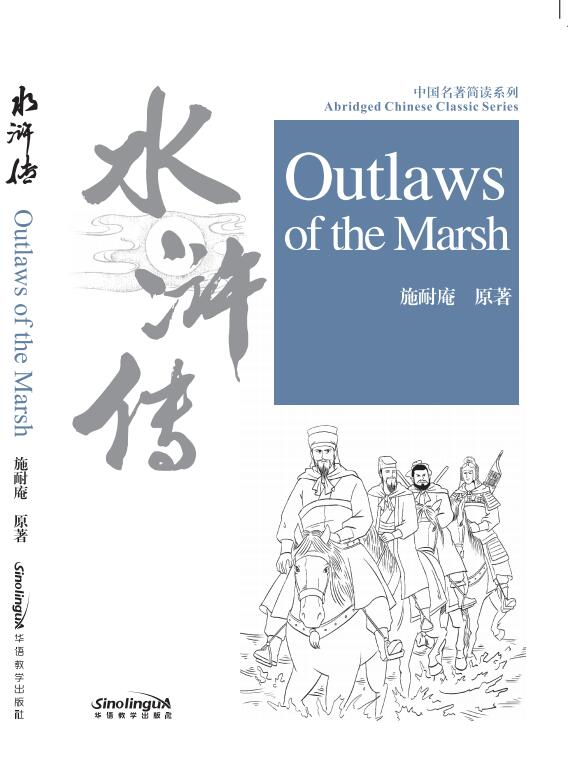 Abridged Chinese Classic Series:Outlaws of the Marsh(2500 vocabulary words)