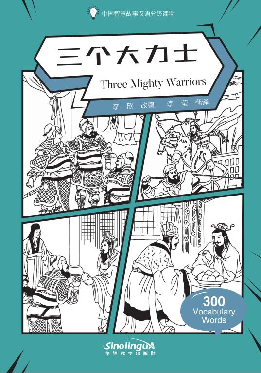 Wisdom in Stories: Graded Chinese Readers: Three Mighty Warriors(300 vocabulary words)